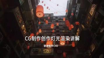 CG制作创作C4D灯光渲染讲解