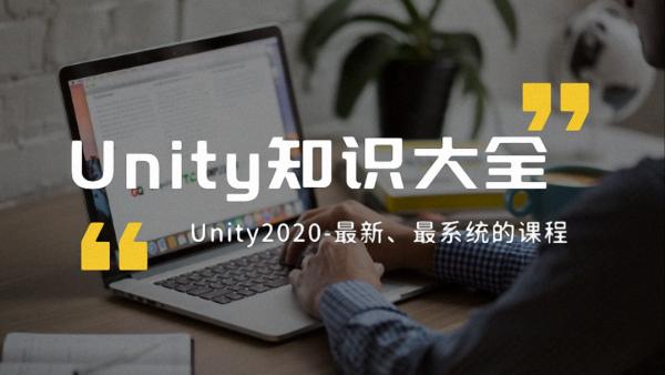 全面掌握Unity引擎-2020年最新课程