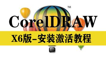 Coreldraw x6 简体中文版安装激活教程