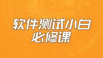 软件测试新手零基础快速入门/拿下offer【柠檬班】