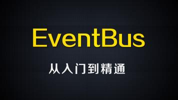 尚硅谷Android视频《EventBus》
