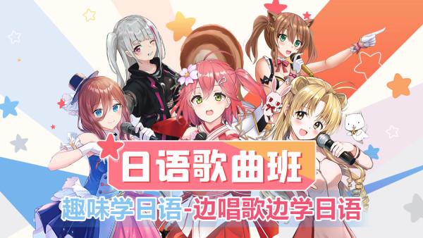 【日语歌曲课】萌新兴趣学日语课-边唱歌边学日语
