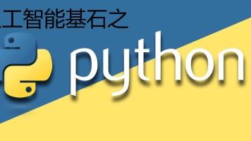 人工智能第二篇 人工智能基石(一) Python