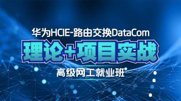 【誉天】华为认证网络工程师HCIE高级就业班/路由交换DataCom