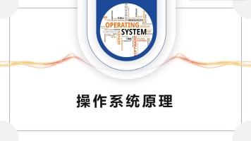 操作系统原理【微课版】