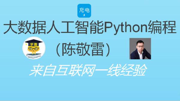 Python编程基础语法快速入门