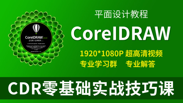 CDR教程/CDR基础视频教程/CDR自学视频教程/平面设计/广告设计