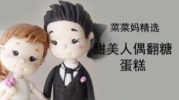 甜美人偶翻糖蛋糕【菜菜妈精选】