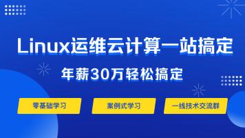 linux运维云计算一站搞定