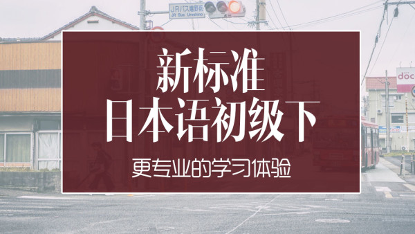 【上元网校】新版标准日本语初级下 日语口语会话能力培养