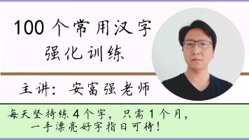 100个常用汉字【 安富强老师书法课堂】