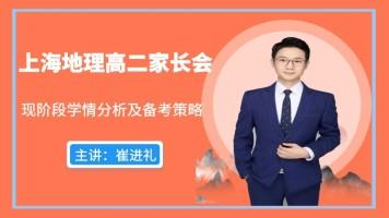 上海地理高二家长会(现阶段学情与备考策略)