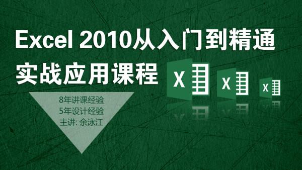 Excel 2010从入门到精通(实战实用课程)【聚成教育】
