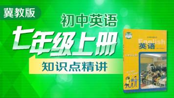 【冀教版】初中英语七年级上册(初一)教材知识点精讲课