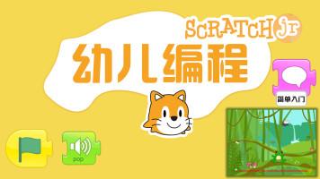 ScratchJr少儿编程 小青蛙捕苍蝇 4-6岁免费10分钟学做游戏