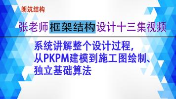 朗筑结构_框架结构设计视频_PKPM视频_CAD_探索者_混凝土结构设计
