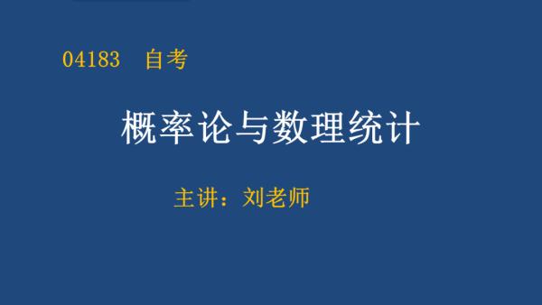 04183 自考概率论与数理统计(教材精讲+习题)