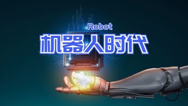 Robot全套课程