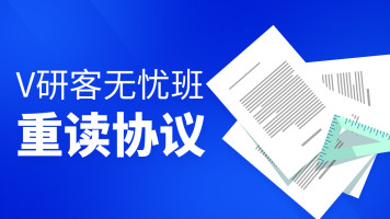 2022考研 | 无忧班《重读电子协议书》