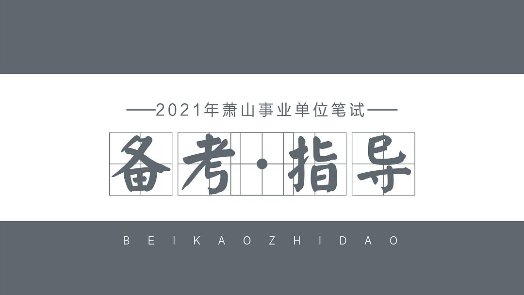 2021年萧山事业单位笔试备考指导