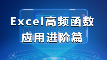 Excel高频函数应用进阶篇/玩转Excel【东方瑞通】