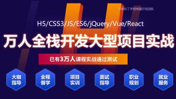Web前端小程序/HTML5/CSS/JS/jQuery/Vue[千锋]
