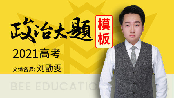 2021高考政治大题模板班