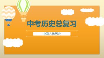 【中考历史】中国古代史复习课