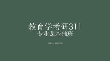 一轮复习《中国教育史》——睿睿学姐教育学考研