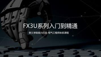 三菱PLC课程:FX3U从入门到精通