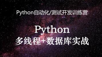 Python多线程+数据库实战