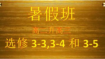 《暑假班》选修3-3,3-4和3-5