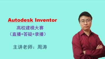 inventor建模大赛直播
