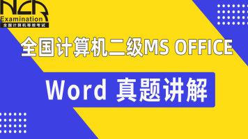 全国计算机等级考试:二级MS Office2010历年真题讲解【Word】