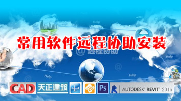常用软件安装教程可远程协助,CAD,天正,广联达,Revit,Office