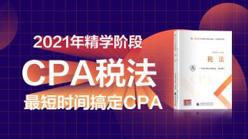 【2021年CPA】税法精学班