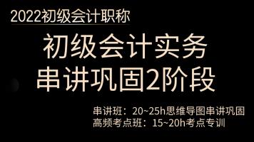 2022-初级会计实务/第二阶段/六六老师