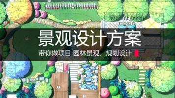 园林景观设计方案(带你做项目)秋凌景观-G