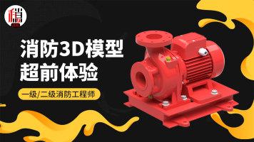 稳稳消防【2021消防3D模型】-超前体验课