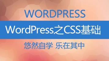 WordPress零基础开发基础之WEB前端/CSS简介