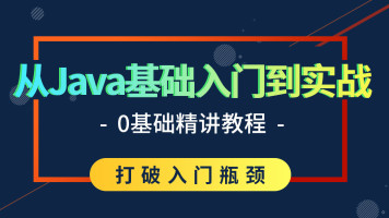 Java基础入门到项目实战大神班