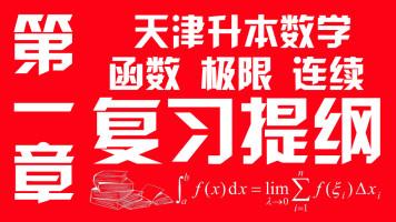 【戴亮升本课堂】高职升本|2022天津专升本-数学-第一章复习提纲