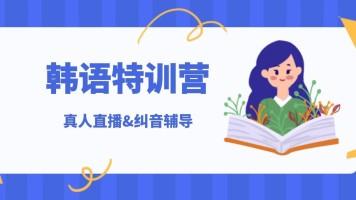 【12期特训营】咕咕韩语0基础真人直播上课纠音辅导