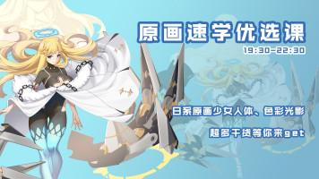 原画速学优选课(0127)