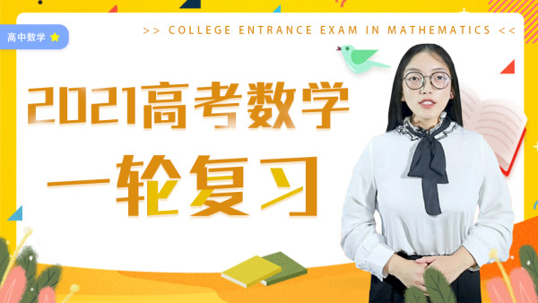 2021高考数学一轮复习课程,考试技巧,答题规律,解题思路等