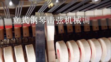 立式钢琴的击弦机械调整(初级和业余系列之八)