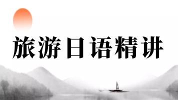 旅游日语常用日语·现学现用·简单到不行