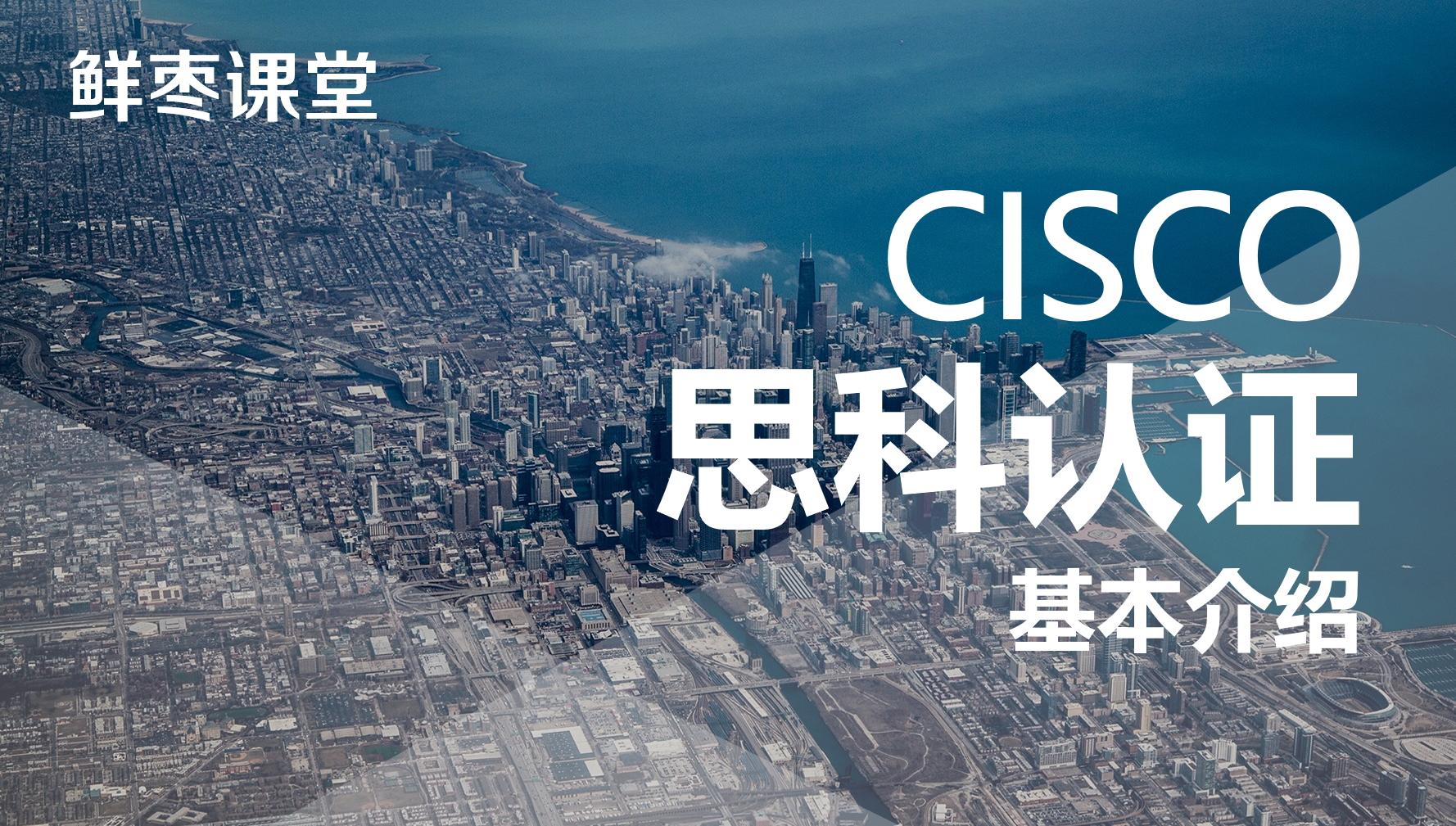 CISCO思科认证介绍