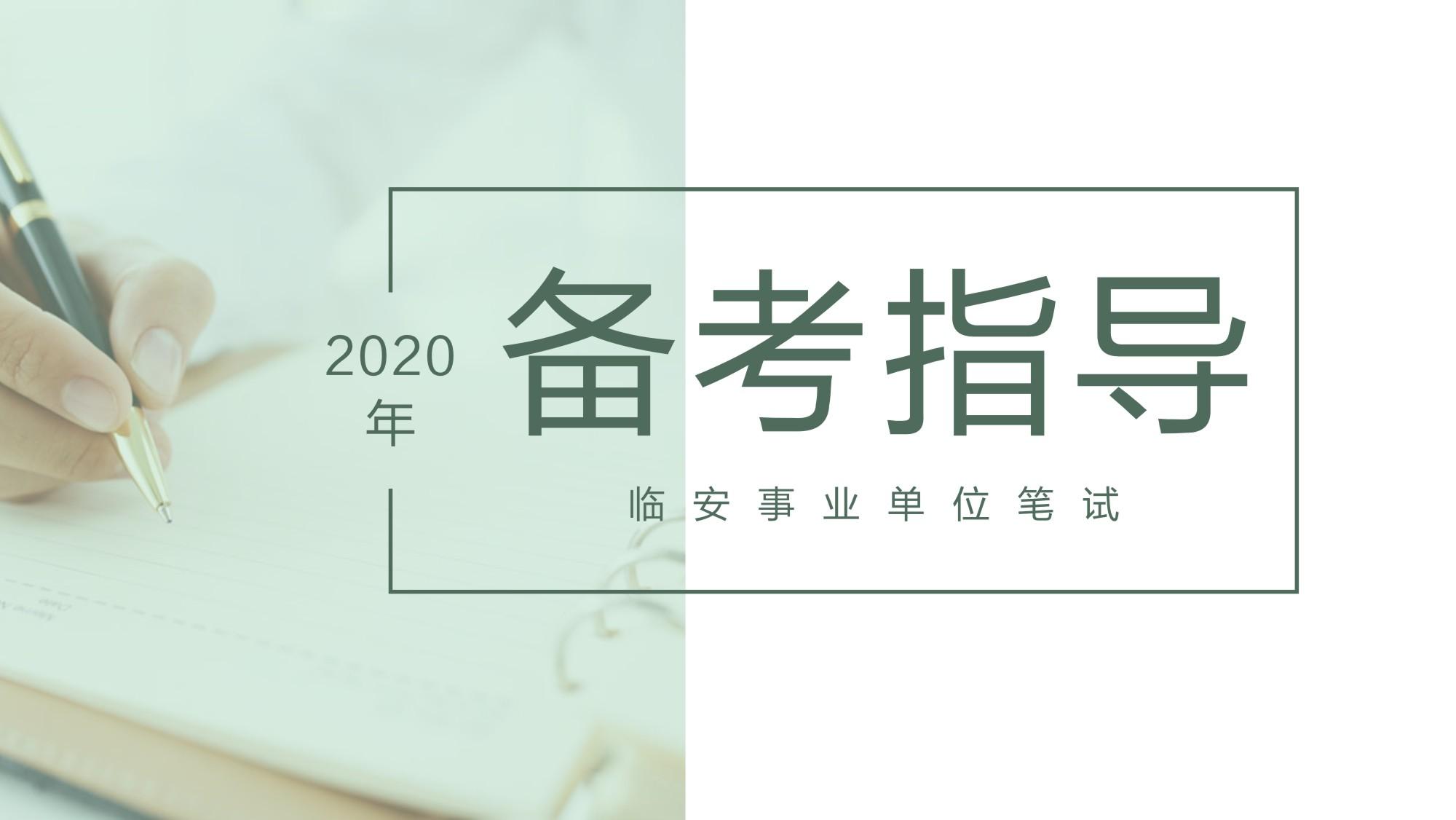 2020年临安事业单位笔试备考指导