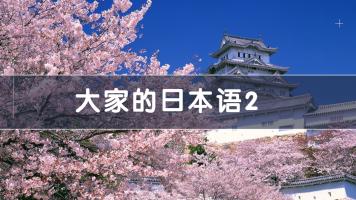 大家的日本语2